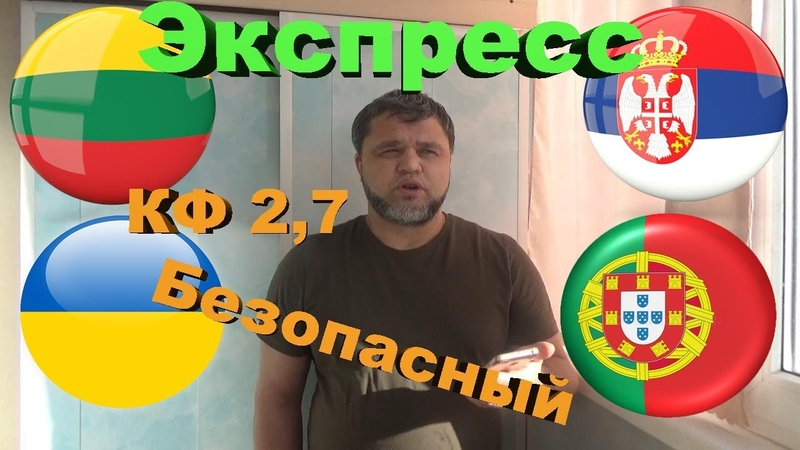 Болгария - Англия / Лтива - Сербия / Украина - Португалия / Прогнозы и Ставки