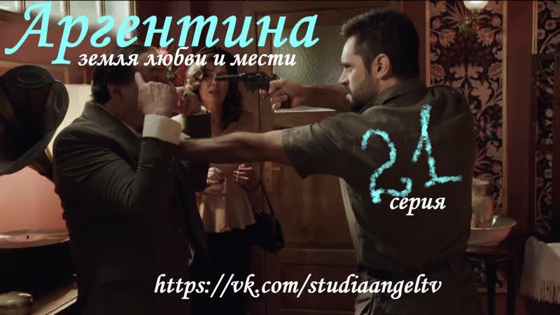 АЗЛМ\ATAV 21 серия (субтитры)