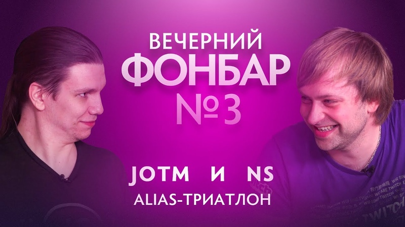 Вечерний Фонбар № 3 NS и JotM Alias триатлон @ The International 2019