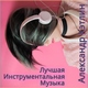 Александр Кэтлин - Музыка для релаксации