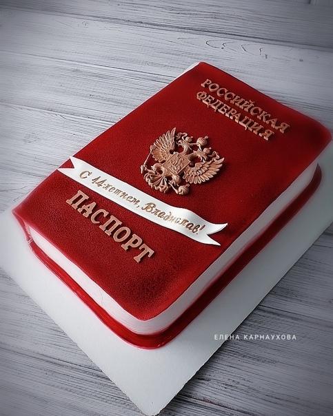 Поздравления сына с получением паспорта