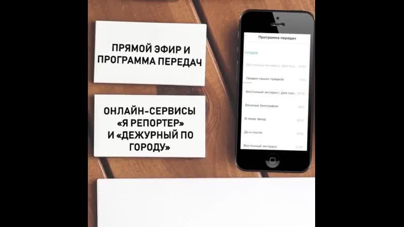 Мобильное приложение Ариг Ус