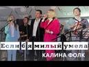 НОВИНКА.Группа Калина Фолк - Если б я милый умела