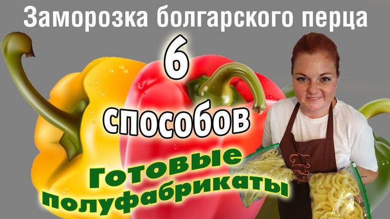 6 СПОСОБОВ ЗАМОРОЗКИ болгарского перца для фаршировки выпечки супов соусов готовый ПЕРЕЦ НА ЗИМУ