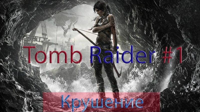 Tomb raider 2013 прохождение 1 Крушение Людоеды