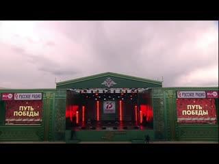 Концерт в рамках открытия гуманитарной и духовной акции Путь Победы в парке Патриот