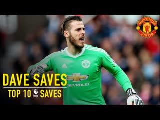 David De Geas Top 10 Premier League Saves