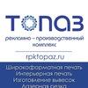 "РПК ""ТОПАЗ"" I Екатеринбург"