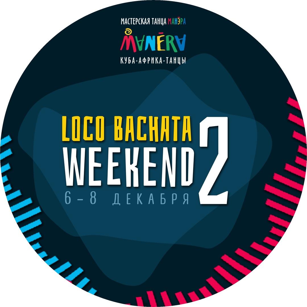 Афиша Казань LOCO bachata weekend 2 / 6-8 декабря / Казань