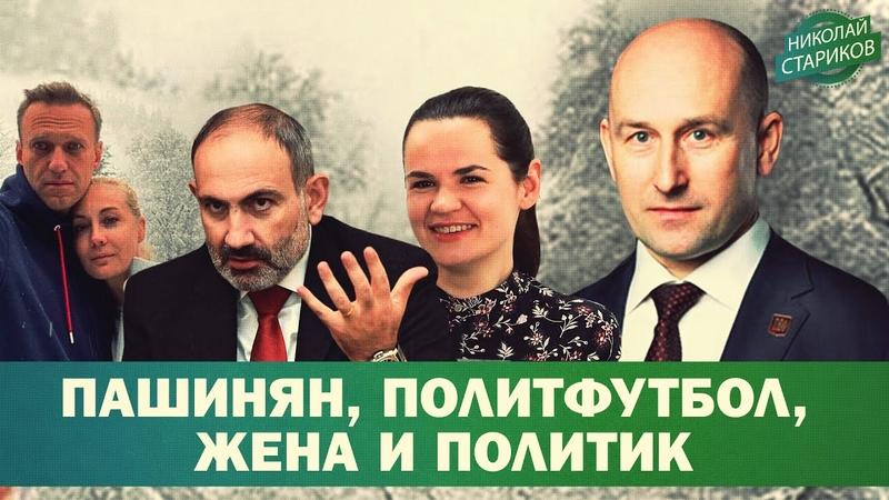 Пашинян, политфутбол, жена и политик (Николай Стариков)