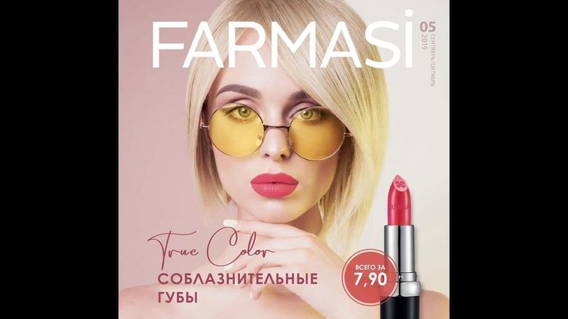 Сентябрь Октябрь каталог Farmasi Фармаси