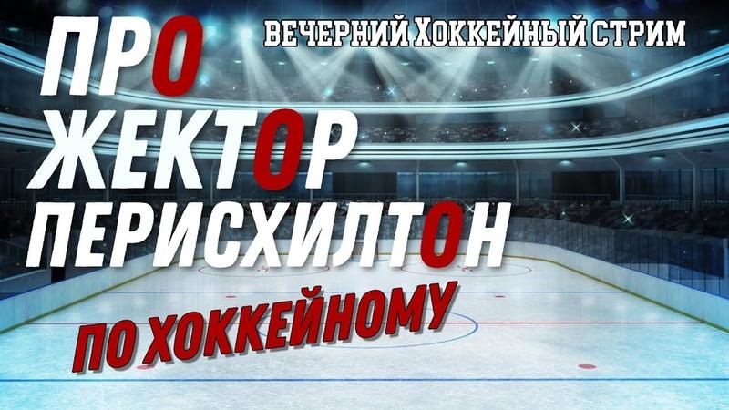 NHL 19 EASHL 6x6 Вечерний Хоккейный Стрим Прожектор Перис Хилтон
