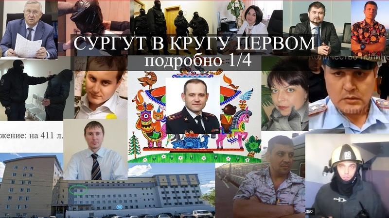 СУРГУТ В КРУГУ ПЕРВОМ 1 4 подробно