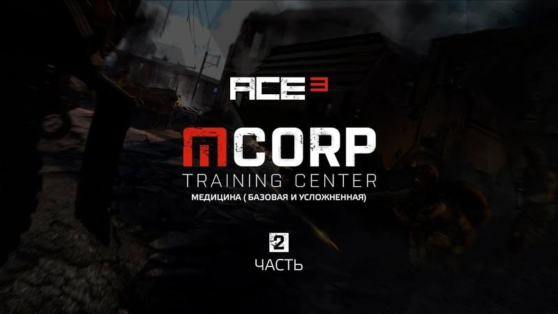 ARMA 3 ACE3 Медицина базовая и усложненная M CORP