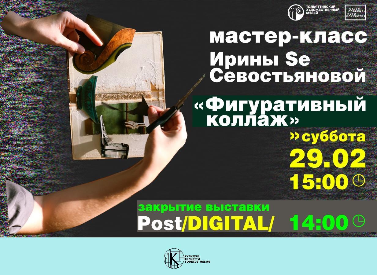 Мастер-класс Ирины Se Севостьяновой