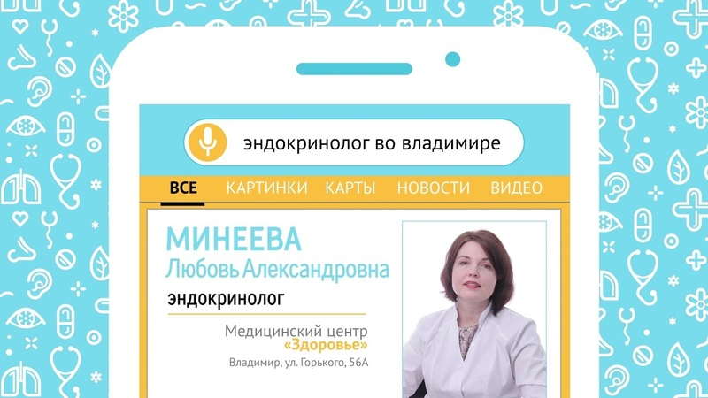 Google vs Эндокринолог Клиника Здоровье во Владимире