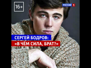 Сергей Бодров: В чём сила, брат  Брат-2  Россия-1