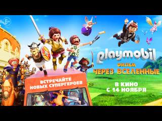 Playmobil Фильм: Через Вселенные - Русский трейлер