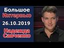 Надежда Савченко в Большом интервью на 112 26 10 2019