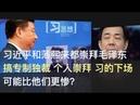 习近平和薄熙来都崇拜毛泽东 搞专制独裁 个人崇拜 习的下场可能比他们263