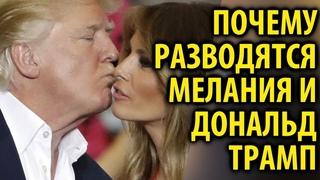 Почему разводятся Мелания и Дональд Трамп / Кинописьма