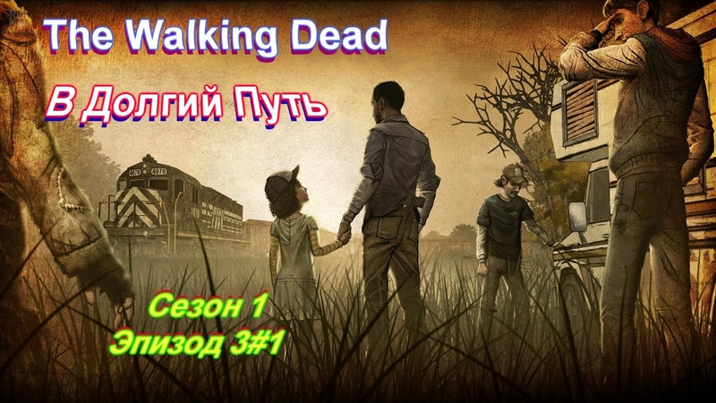 Сеон 1 The Walking Dead В Долгий Путь Эпизод 3
