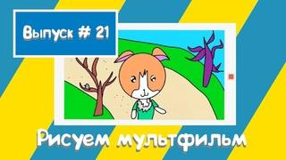 Flipaclip / Анимация / Флипа клип / Рисуем мультфильм / Как рисовать в Flipaclip