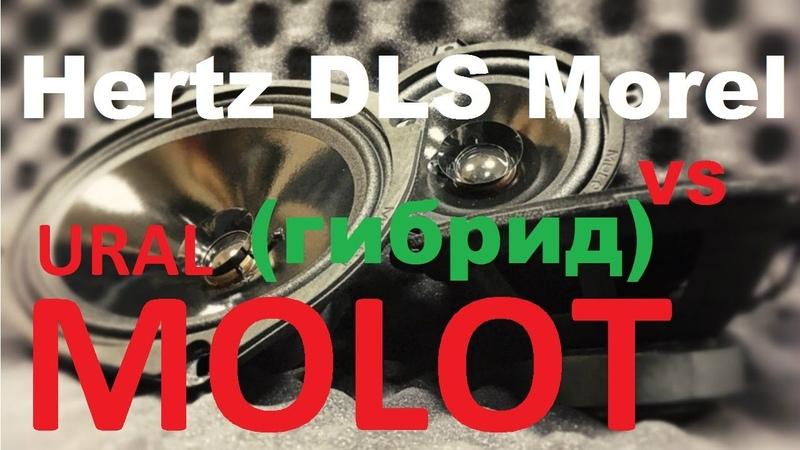 Лучший для замены штатки! Ural AS-M165 MOLOT против DLS M136G, HERTZ DCX 690.3 и Morel MAXIMO-6!