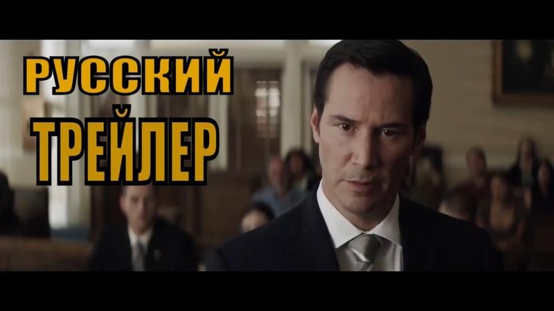 Защитник Русский трейлер Фильм 2020