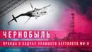 Черно-белый Чернобыль Виктора Гребенюка Правда о кадрах упавшего вертолета МИ-8