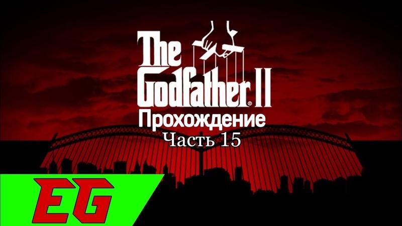 Прохождение The Godfather 2 - Дом Альмейда [Часть 15]