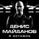 Денис Майданов - Я остаюсь