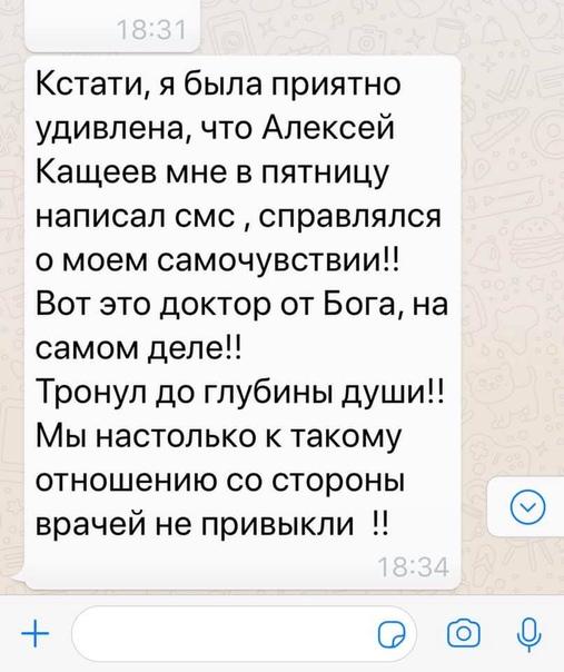 Нейрохирург Алексей Кащеев - Страница 2 -nZuIVBTlao