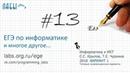 Разбор 13 задания ЕГЭ по информатике 2018 Крылов Типовые экзаменационные варианты ФИПИ 2018 в 1