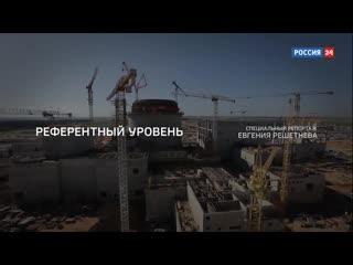 Референтный уровень. Специальный репортаж Евгения Решетнёва