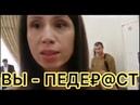 Пещерный патриотизм еб@нашки Черновол и её подельников