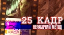 25 КАДР ОБМАН И НЕРАБОЧАЯ МЕТОДИКА МЕНДОСА aka Инквизитор Махоун
