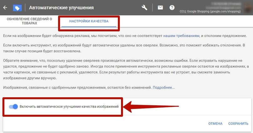 Всё про Google Merchant Center и торговые кампании Google: практическое руководство, изображение №22