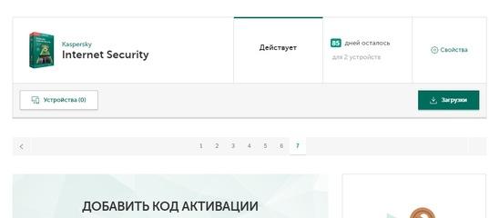 код активации для kaspersky internet security 2015 на 365 дней