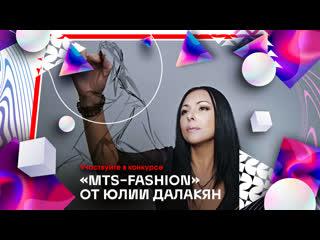 Участвуйте в конкурсе MTS-Fashion от Юлии Далакян