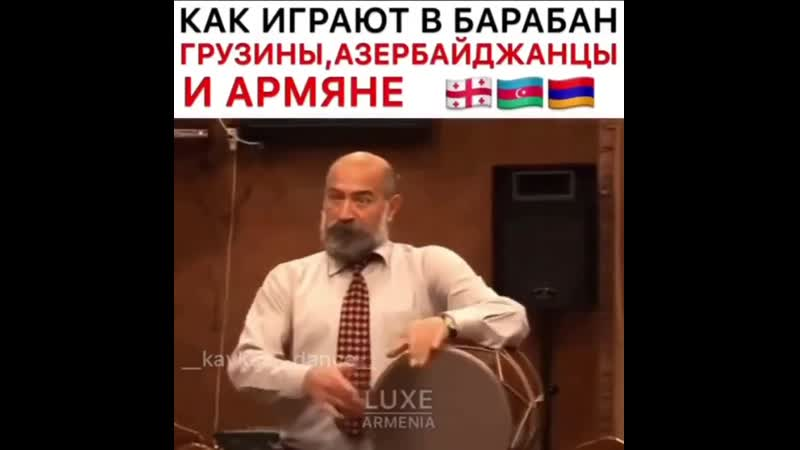 Как играют на барабане Грузин, Азербайджанец, Армянин