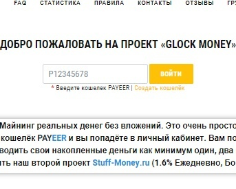 Проект - glock-money