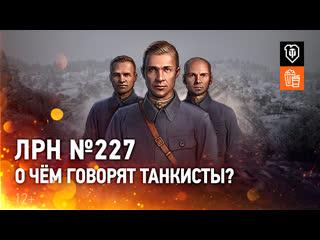 ЛРН №227. О чём говорят танкисты