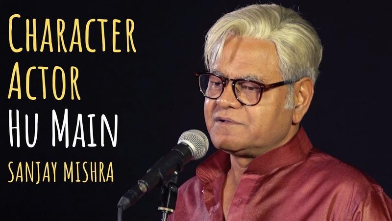 Character Actor Hu Main Sanjay Mishra Kamyaab UnErase Poetry