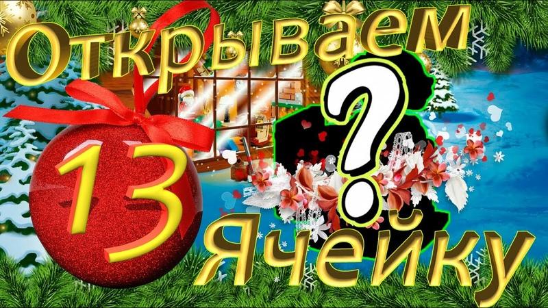 ЛЕГО Рождественский календарь LEGO City 60235 Открываем ячейку №13