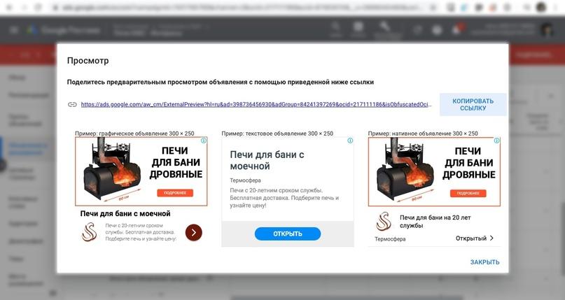 Кейс: 100 заявок в день на продажу печей для бань с помощью РСЯ, изображение №11
