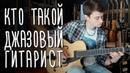 Кто такой джазовый гитарист Миша Ряженка и Евгений Побожий в Гитарном клубе