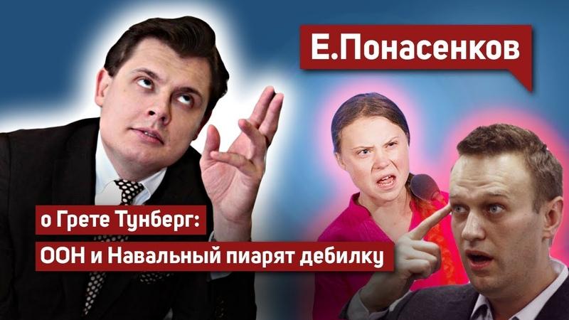 Е. Понасенков гениально о Грете Тунберг озабоченное ООН и левый Навальный пиарят дебилку