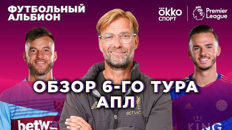 Непобедимый Ливерпуль, проблемы МЮ и Тоттенхэма, креатив Ярмоленко   Футбольный альбион 15