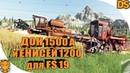 ДОН 1500А и Енисей 1200 для Farming Simulator 19 / Ура дождались ДОН 1500 для ФС 19